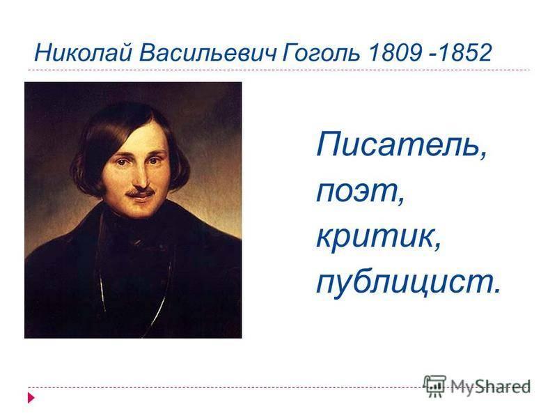 Гоголь николай васильевич образование. биография гоголя