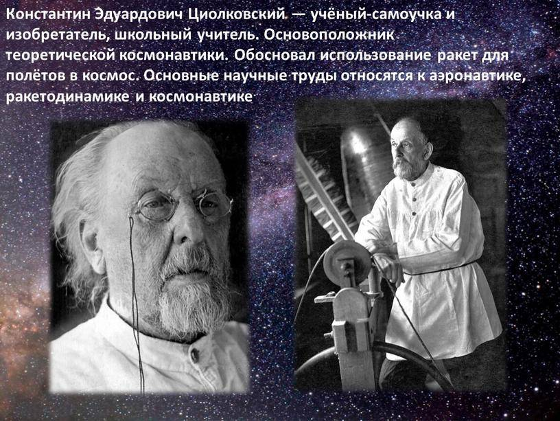 Краткая биография циолковского константина эдуардовича | краткие биографии