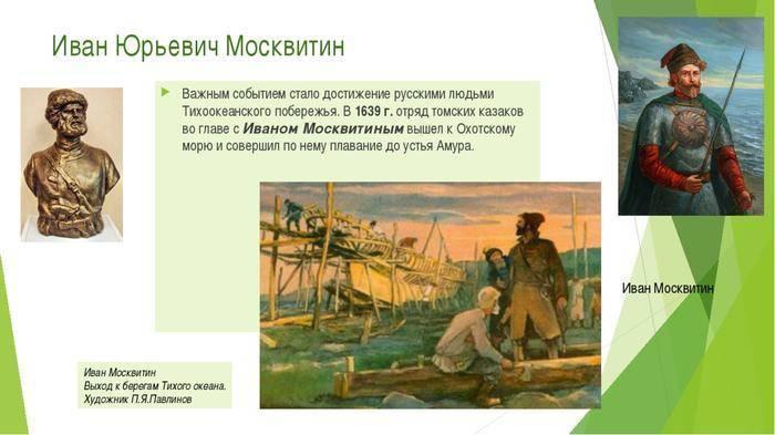 Что и когда открыл иван москвитин: открытия и экспедиции путешественника, краткая биография и годы жизни