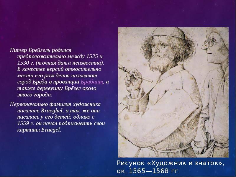 Ян брейгель старший — биография яна брейгеля старшего, лучшие картины, портрет, творчество живописца