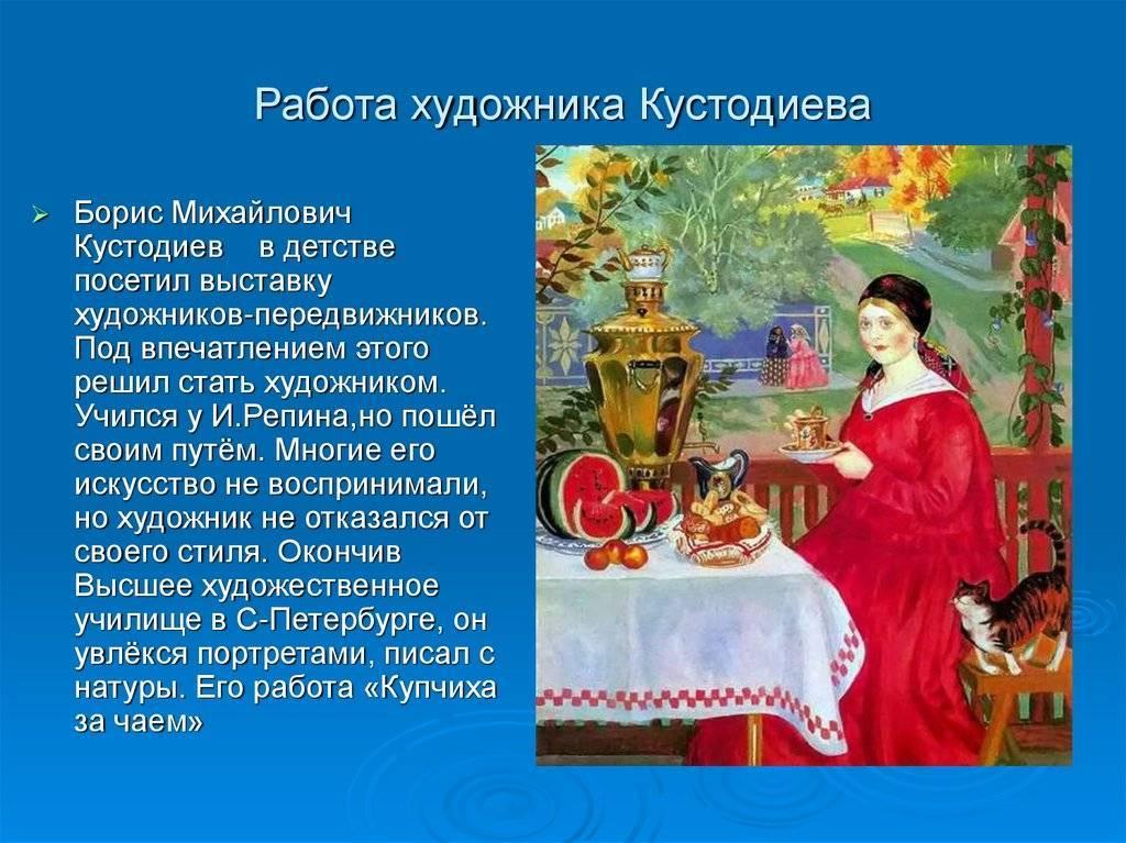 Борис кустодиев: жизнь и творчество художника