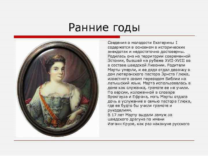 Императрица екатерина 1: биография и правление, происхождение и характеристика супруги императора