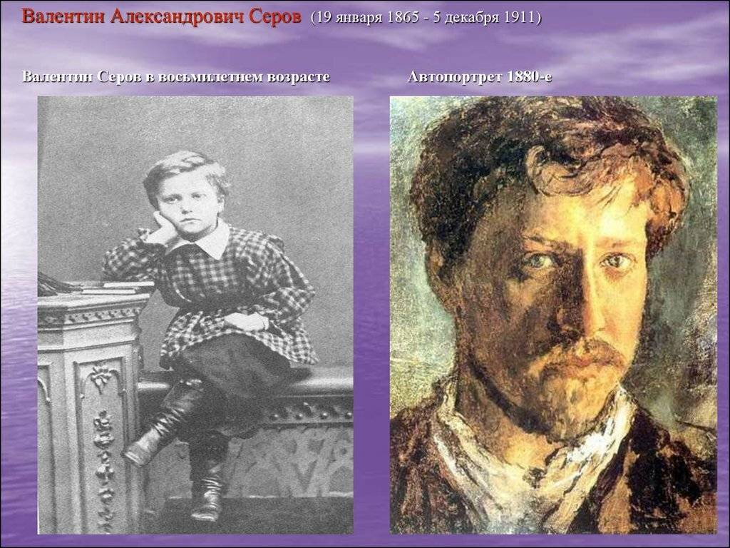 Валентин серов: жизнь и творчество художника