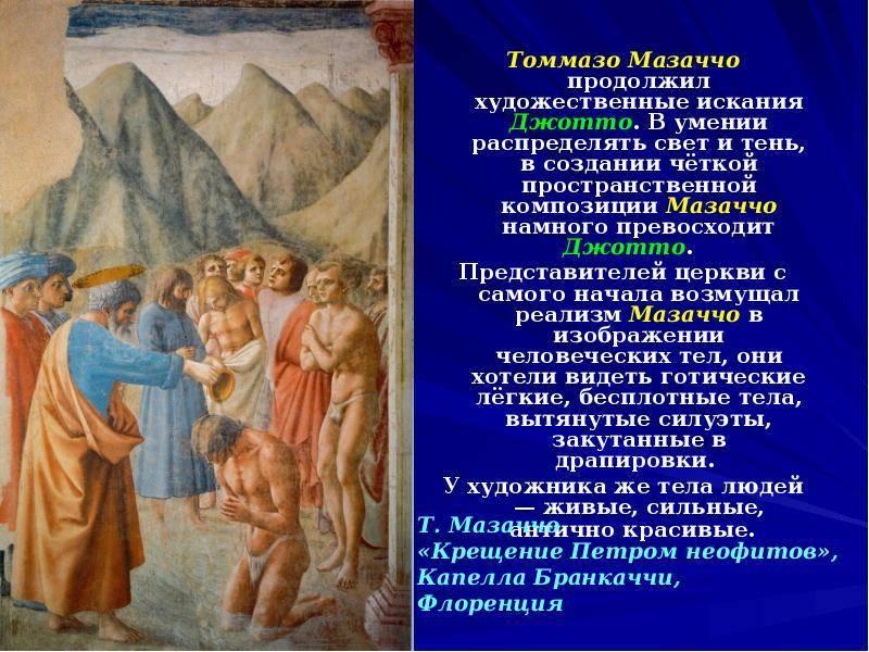 Мазаччо: картины и биография