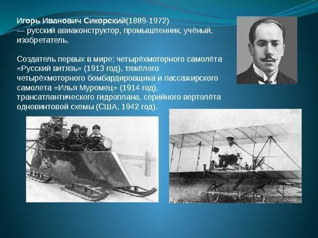 Сикорский, игорь иванович
