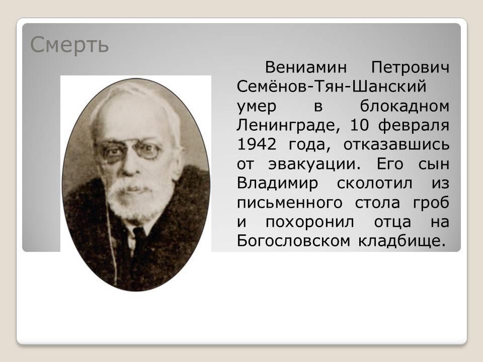 Семенов-тян-шанский петр петрович