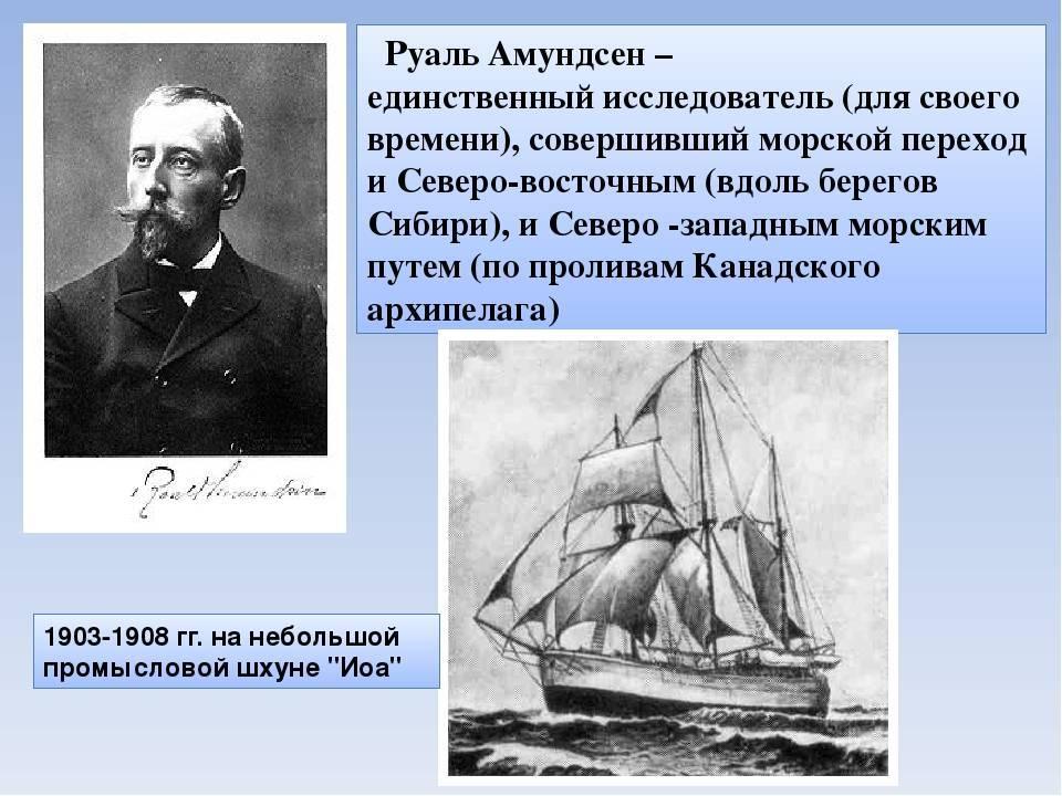 Краткая биография амундсена руальда