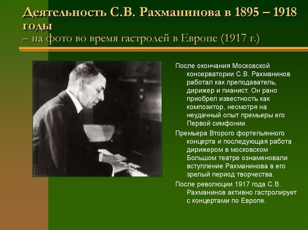Краткая биография рахманинова – жизнь и творчество сергея васильевича
