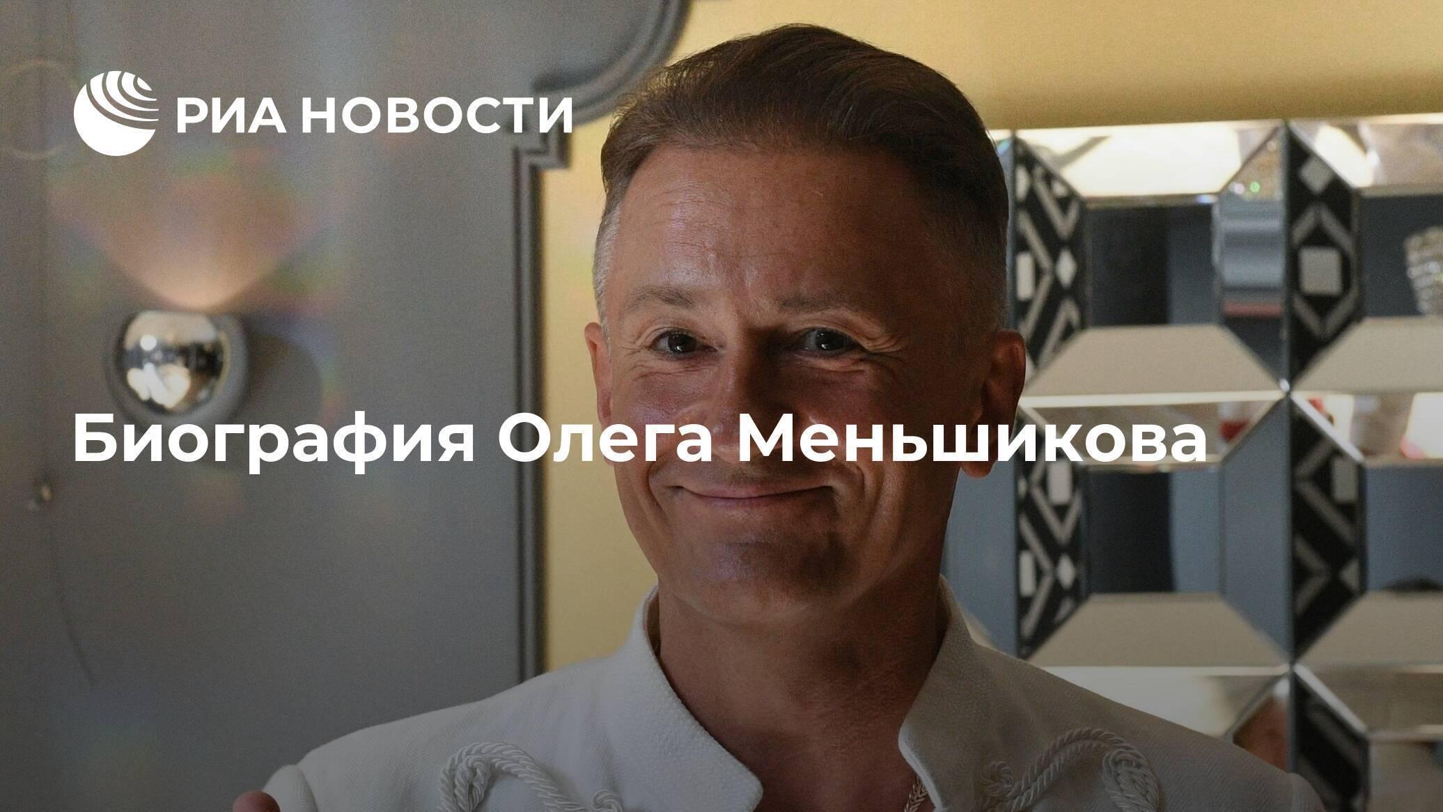 Актер меньшиков олег евгеньевич: биография, театральные работы, фильмография