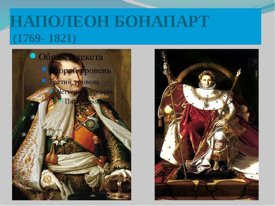 Наполеон бонапарт – краткая биография великого полководца   winners academy