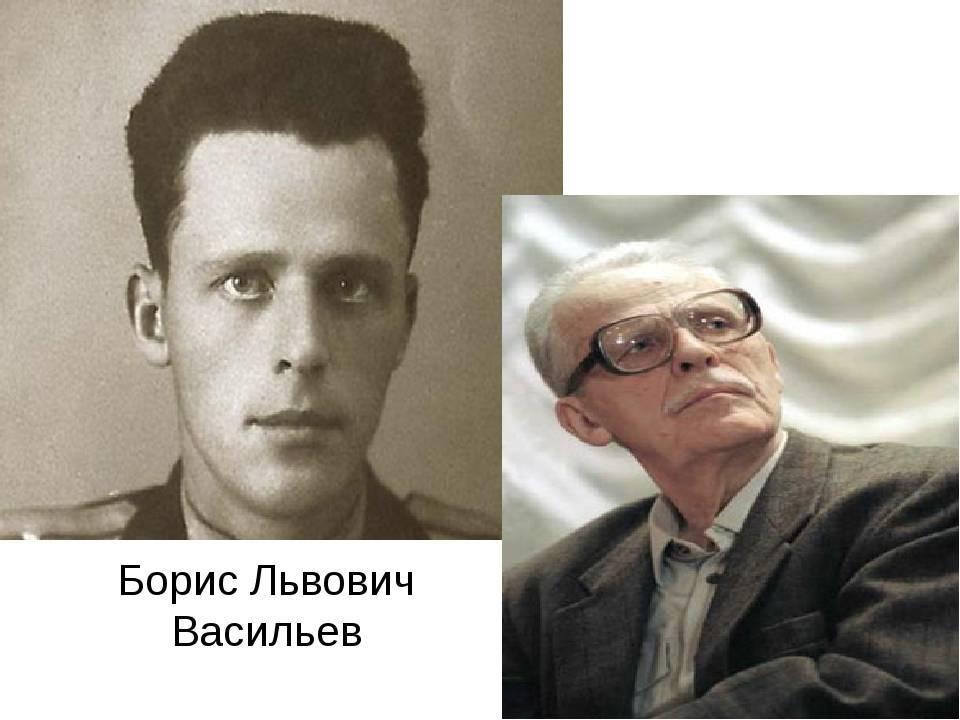 Борис васильев биография интересные факты. фото и биография бориса васильева