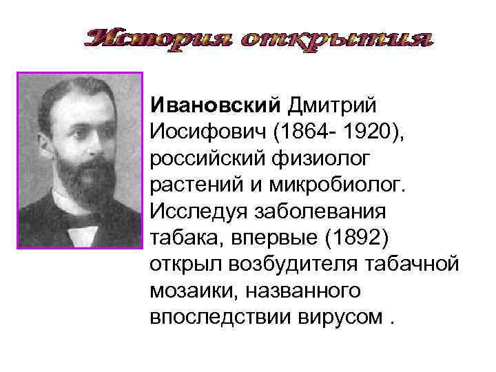 Последняя обитель профессора ивановского