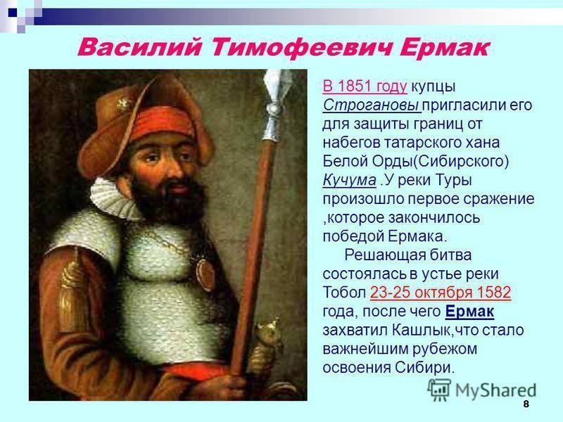 Ермак: биография. казачий атаман, исторический завоеватель сибири