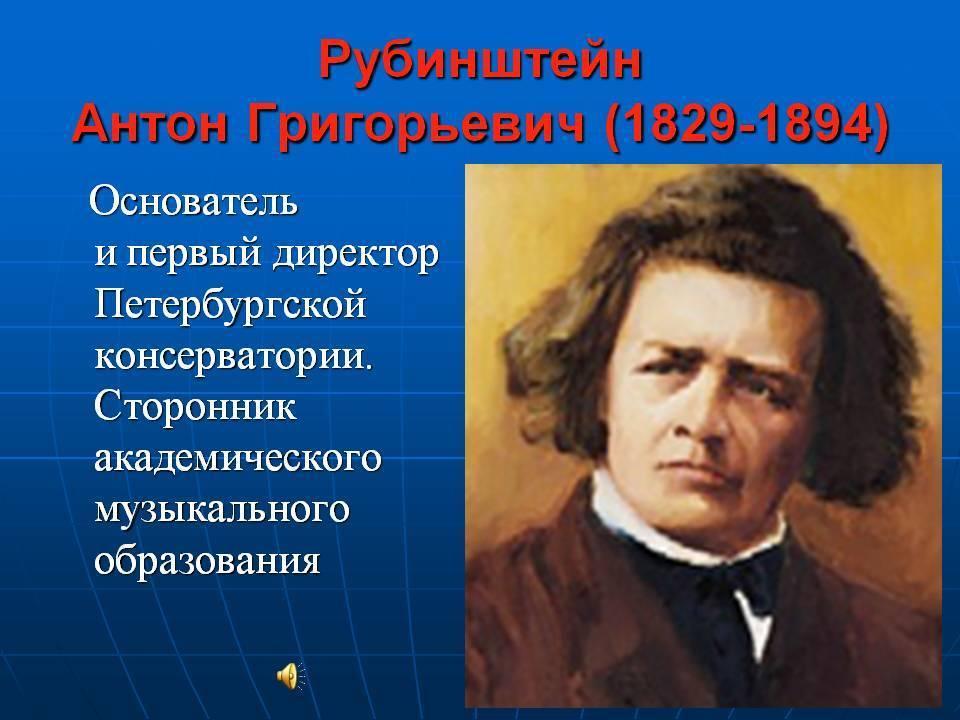 Рубинштейн, антон григорьевич