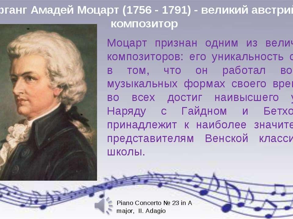 Краткая биография вольфганга моцарта для школьников 1-11 класса. кратко и только самое главное