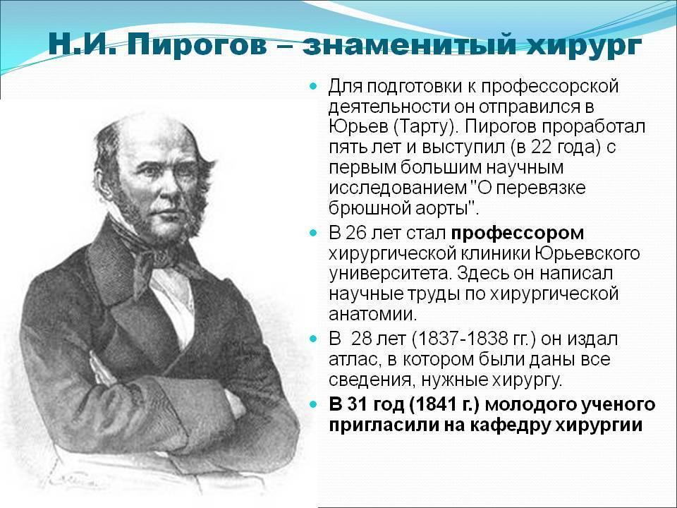 Николай пирогов – биография, фото, личная жизнь, медицина и вклад - 24сми