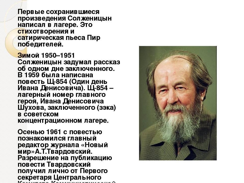 А.солженицин, вклад в ссср. биография, творчество