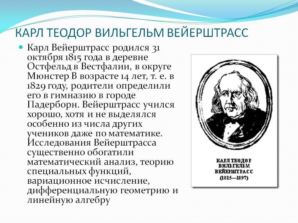 Карл теодор вильгельм вейерштрасс википедия