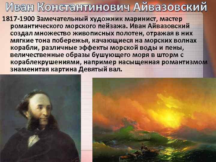 Иван аивазовский • ru.knowledgr.com