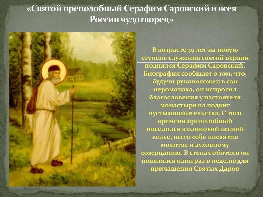 Семь поучений преподобного серафима саровского | православие и мир