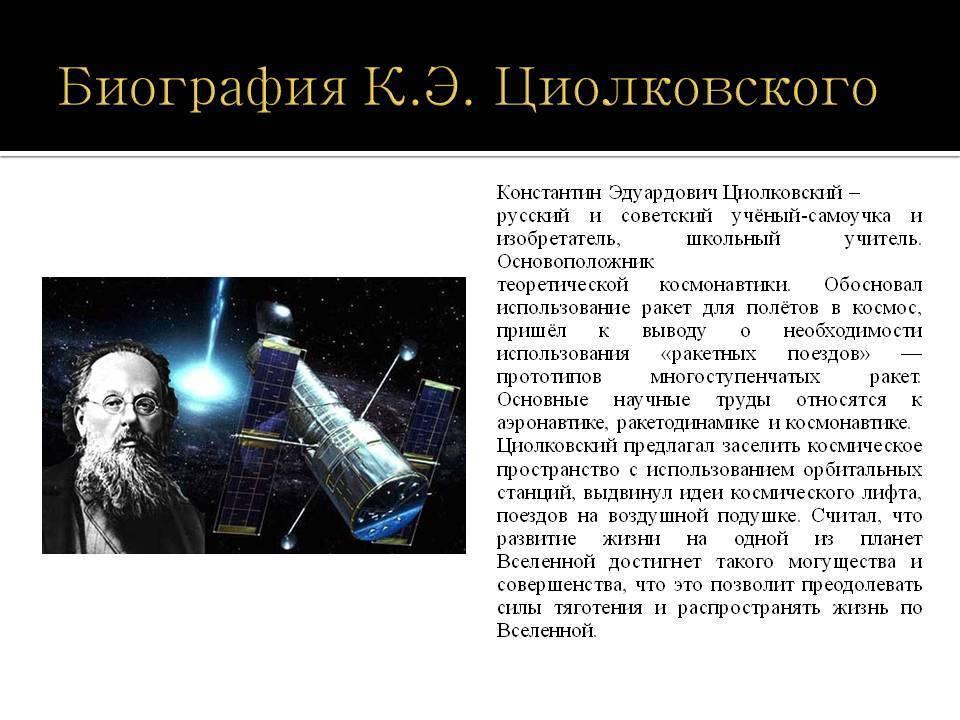 Биография Константина Циолковского