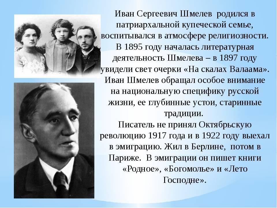 Иван шмелев: где оно, счастье наше? | православие и мир