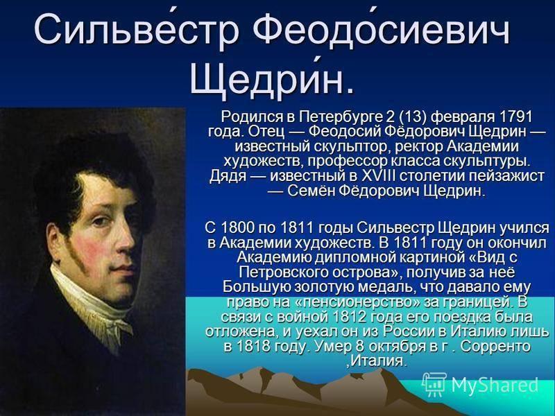 Сергей щедрин - биография, информация, личная жизнь, фото