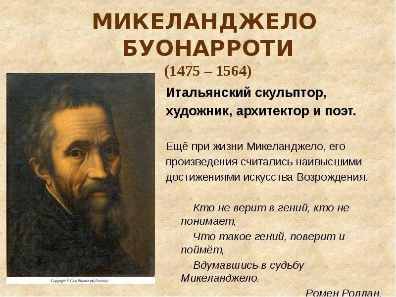 Микеланджело: биография и творчество художника