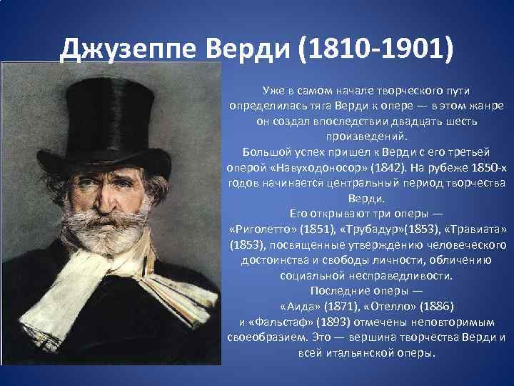 Верде джузеппе - биография, новости, фото, дата рождения, пресс-досье. персоналии глобалмск.ру.