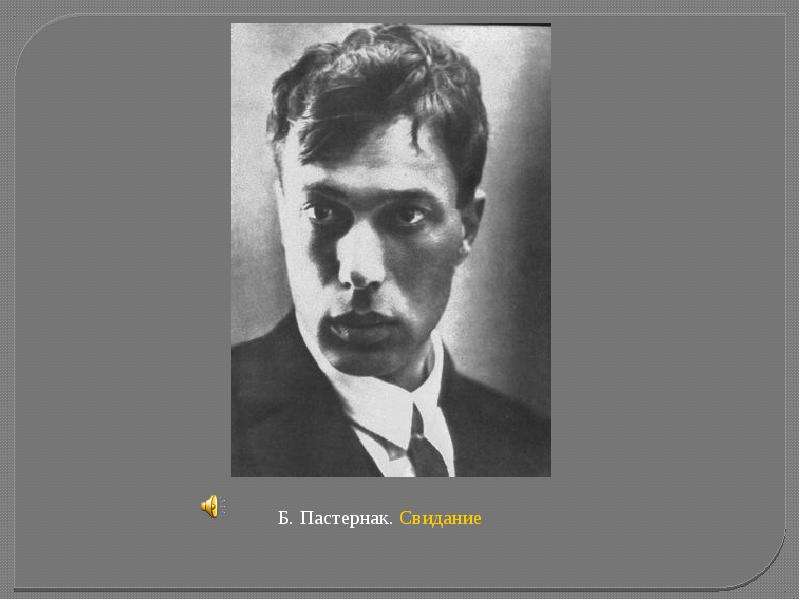 Биография Леонида Пастернака
