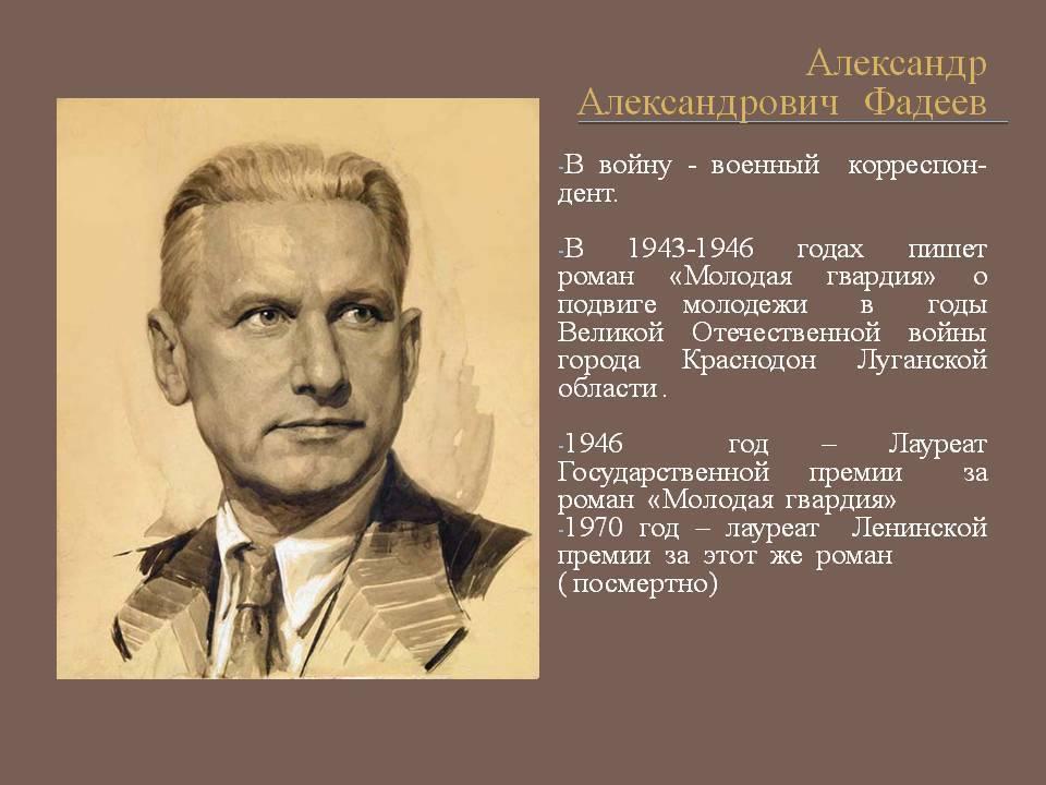 Биография александра александровича фадеева. реферат. литература. 2014-06-18