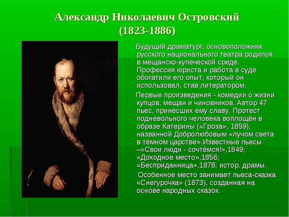 Александр николаевич островский - биография, информация, личная жизнь