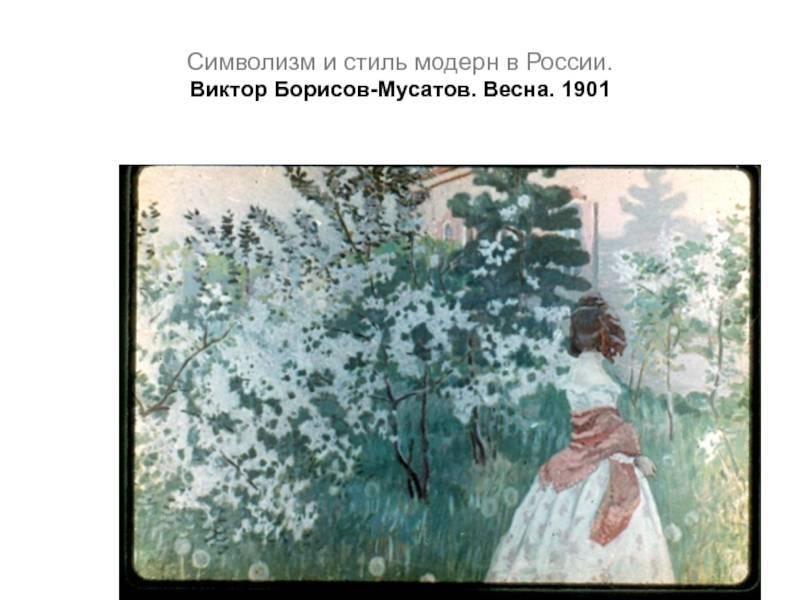 Картины художника борисова-мусатова