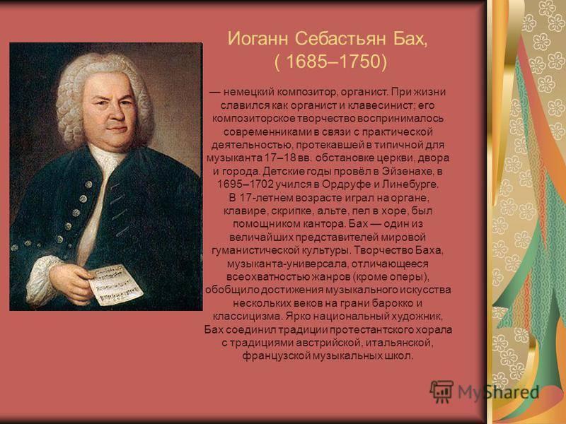 Иоганн себастьян бах — краткая биография композитора