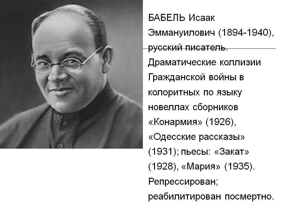 Бабель, исаак эммануилович :: ежевика – еврейская академическая вики-энциклопедия