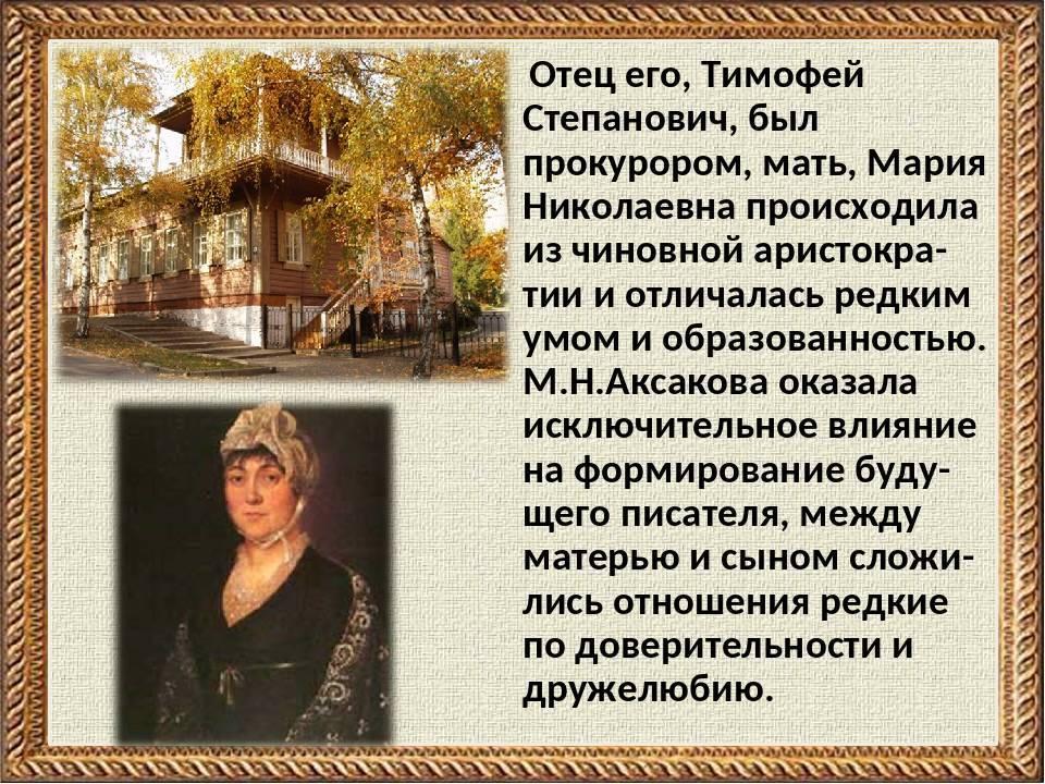 Константин аксаков: биография, деятельность и интересные факты