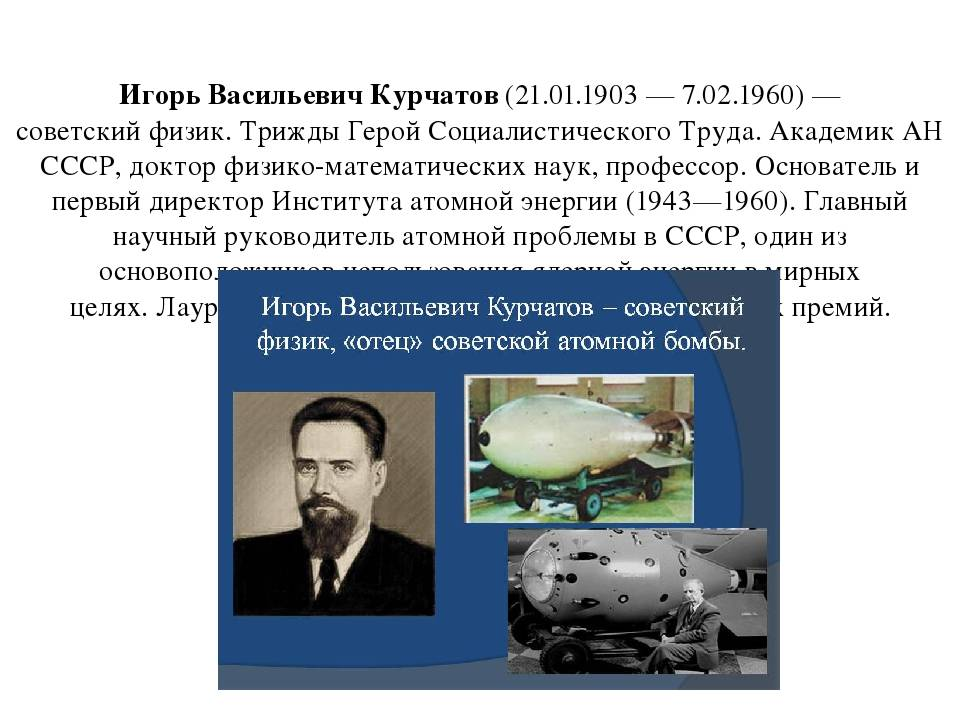 Курчатовигорьвасильевич