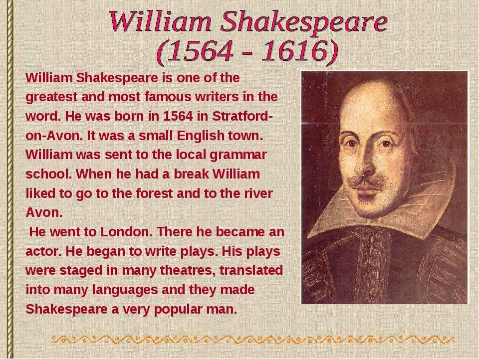 Уильям шекспир - биография, информация, личная жизнь