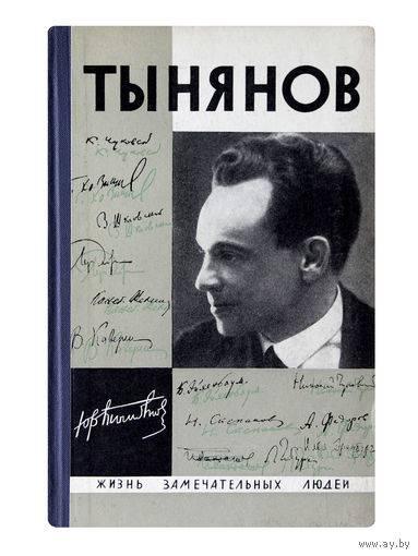 Тынянов, юрий - вики