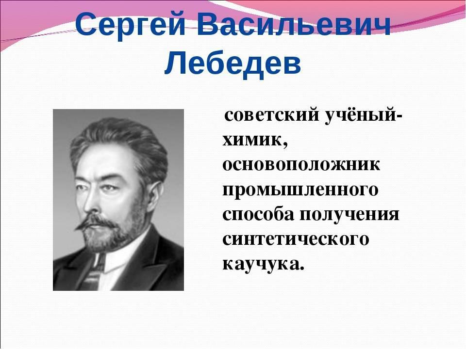 Лебедев, сергей васильевич - вики