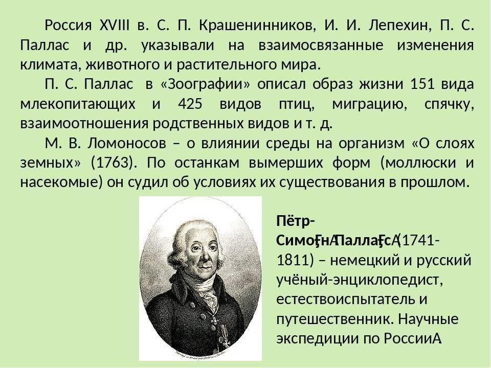 Крашенинников, степан петрович — википедия