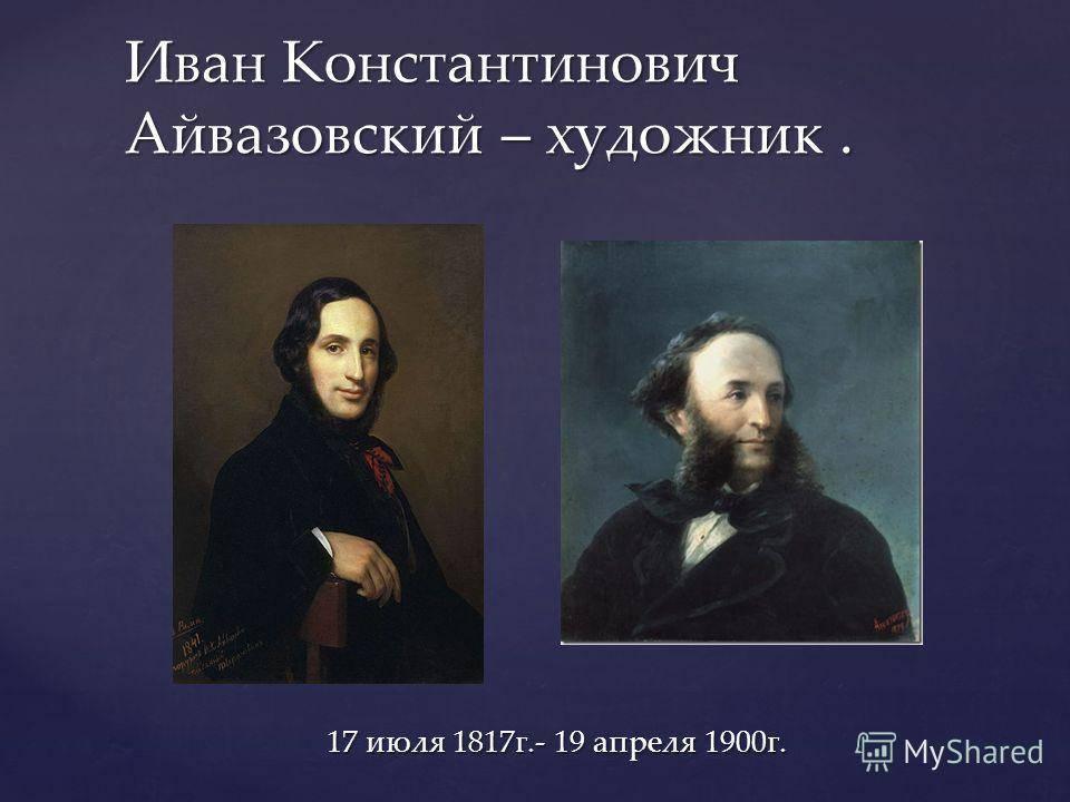 Иван константинович айвазовский. айвазовский в крыму