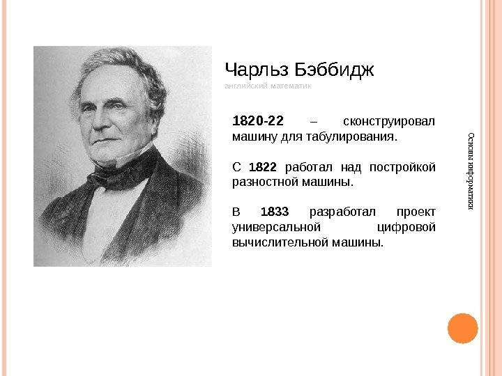Чарльз бэббидж биография математика кратко