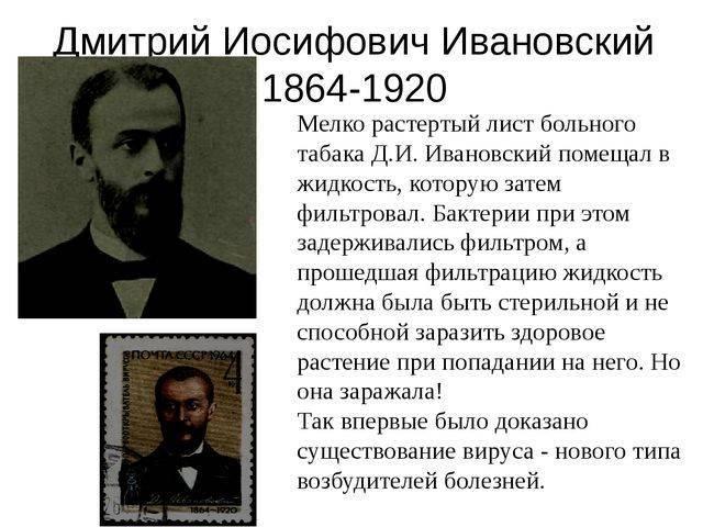 Ивановский, дмитрий иосифович — вики