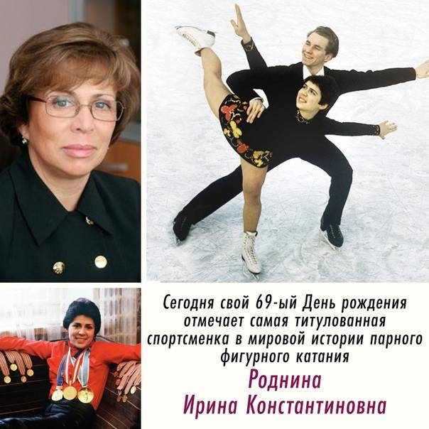 Роднина ирина константиновна - депутат государственной думы vii созыва