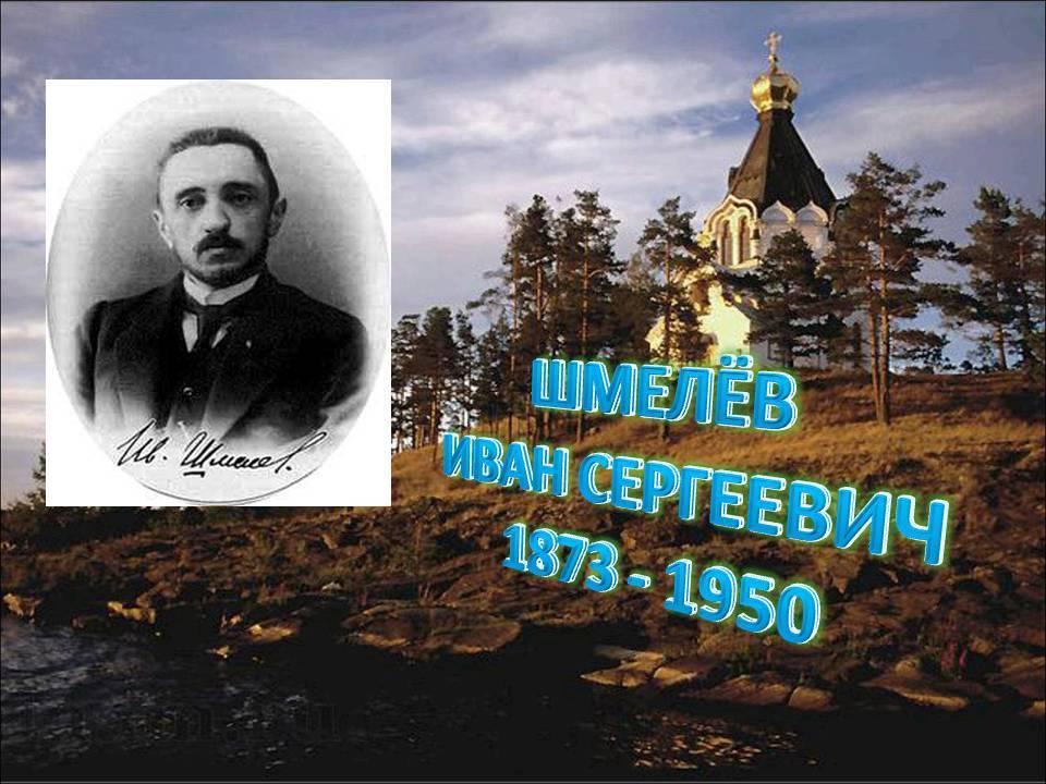 Иван шмелёв. подробная биография