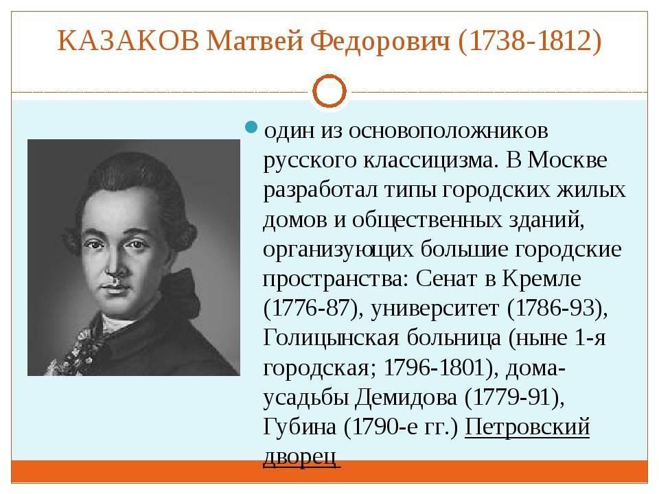 Казаков, матвей фёдорович — википедия