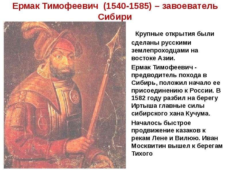 Ермак тимофеевич биография, фото, семья и дети