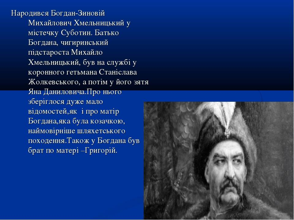 Хмельницкий, богдан михайлович: биография