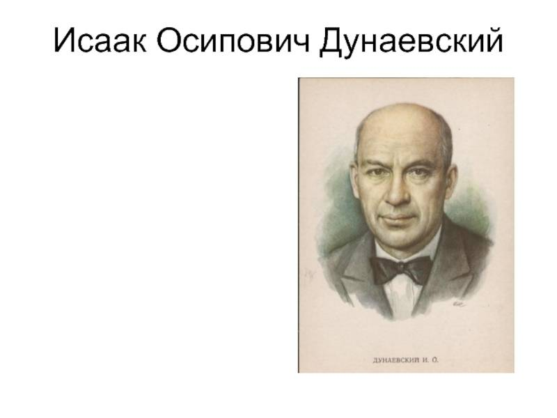 Исаак осипович дунаевский — краткая биография